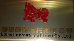 欧浦智网股东持股连遭被动减持 渤海信托:按合同办事