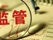 """吕小奇""""甩锅""""信托未遂 深交所认定为短线交易"""