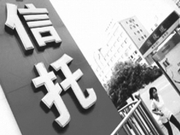 """神雾节能继续跌停 董监高信托份额被""""归零"""""""