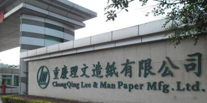 理文造紙8月14日耗資約1065.04萬港元回購260萬股