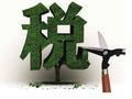 特朗普税改三面观:全球宏观、美国及中国影响深析