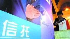 NO3.信托业面临资管新规四大挑战