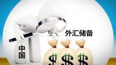 申宏万源评2月外储数据:外储运行稳定 关注汇率指数