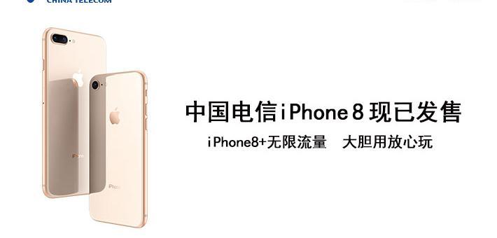 电信iPhone8正式发售 !