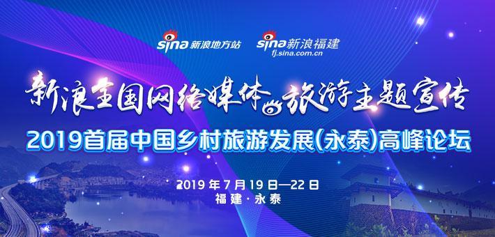 中国乡村旅游发展(永泰)高峰论坛