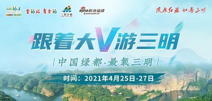 跟着大V游中国绿都·最氧三明