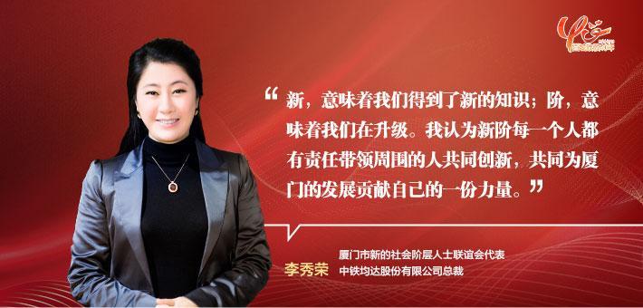 """李秀荣:""""下海""""搏风浪""""上线""""创新业"""