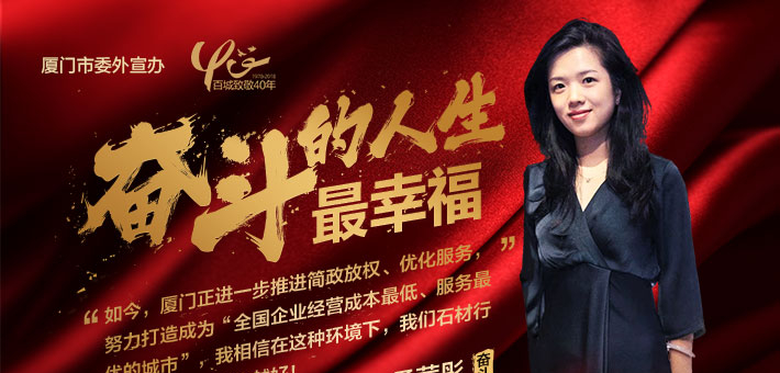 孟茜彤:钟情厦门的新生代创业者