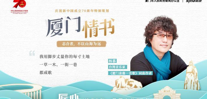 台湾音乐家杨慕亲述他的厦门情书