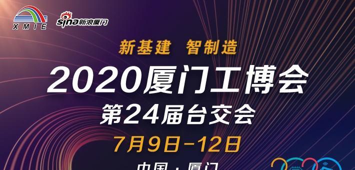 2020厦门工博会精彩瞬间