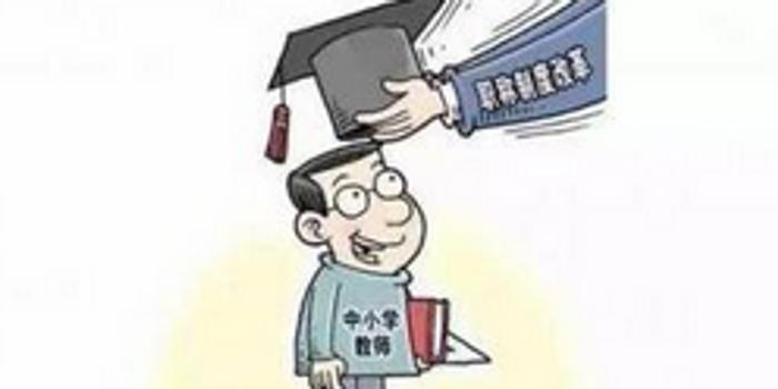福建81名中小学教师取得正高级小学成教授信息v教师职称a教师图片