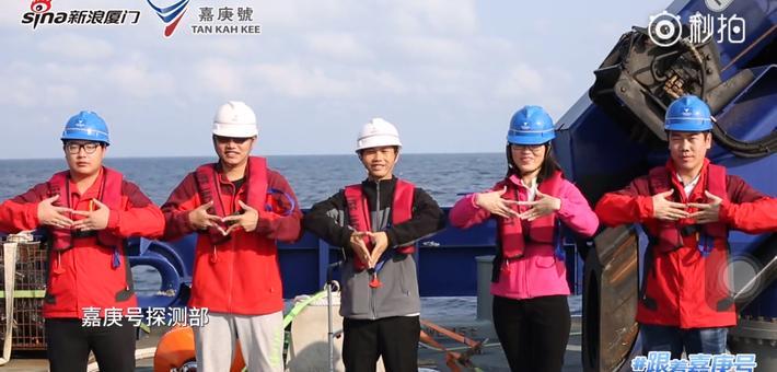 中国很赞!远洋科考船的手指舞接力来了