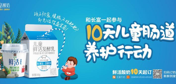 参与10天儿童肠道养护行动