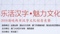 2018两岸汉字文化创意竞赛进入终评 结果10月26日揭晓