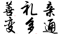 这些汉字最能代言他们的2018:两岸民众纷纷推荐年度汉字