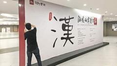 2018海峡两岸汉字节今日启幕 两岸嘉宾齐聚海沧品文化盛宴