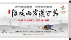 两岸嘉宾共同揭开2018海峡两岸汉字节序幕