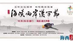 海峡两岸汉字节启幕 汉字文化创意竞赛大奖揭晓