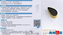 """""""2018两岸汉字文化创意竞赛""""开赛 """"百变""""汉字""""活""""起来"""