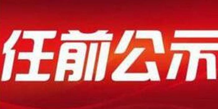 漳州和南平发布一批任前公示 详细名单如下