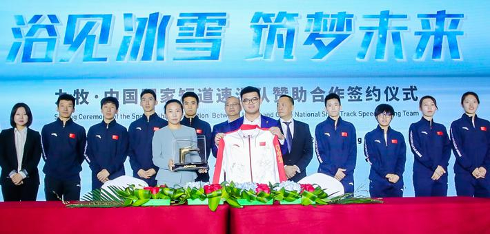 中国力量:九牧赞助中国短道速滑队