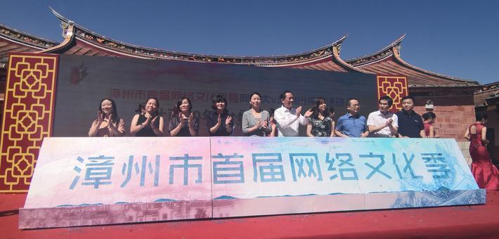漳州市首届网络文化季正式启动