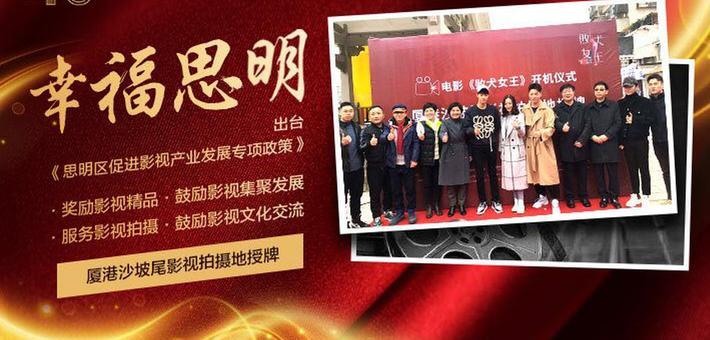 思明利好政策吸引台湾影视行业