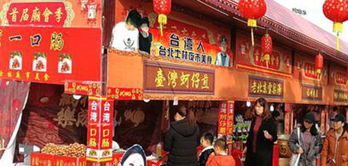 福州仓山复古庙会于25日开幕