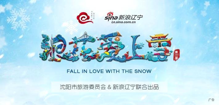#浪花爱上雪#第三季