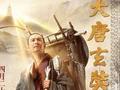 《大唐玄奘》将代表内地参选奥斯卡最佳外语片