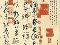 怀素禅师字赏:援毫掣电随手万变