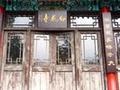 探访房山芦子水白花寺