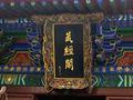 佛教三藏十二部是什么