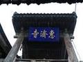 闲逛随拍:山西原平惠济寺