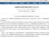 中佛协理事会决议:接受学诚辞职(图)