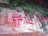 出自佛教的五十条词语