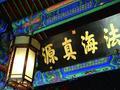 京城闹市中最安静的大学居然在寺院中