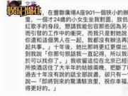 视频:被曝离婚?知情人称张靓颖冯轲早已分居至今未领证