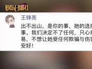 视频:王铮亮回应张靓颖新恋情 疑暗指新男友不靠谱