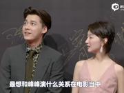 视频:2018微博电影之夜周冬雨称想与李易峰演母子