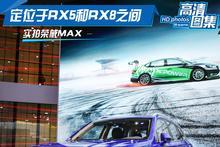 定位介于RX5和RX8之间 实拍荣威MAX