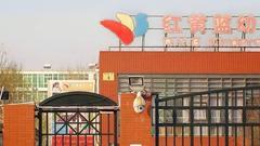 幼儿园重磅新政逐利资本遭重击 红黄蓝惨跌只剩绿
