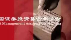 中国基金业20周年主题论坛在北京成功举办