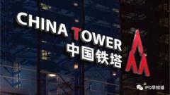 中国铁塔开始为IPO摸底投资者需求 港交所再迎巨无霸