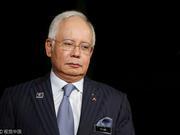 新增4项 马来西亚前总理纳吉布面临25项指控