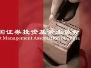 基金业协会举办《美国如何支持养老》中文版发布会