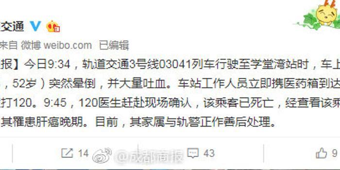 重庆地铁3号线一男乘客吐血死亡