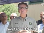 美得州副州长:枪案多发是因门太多 应只留一两道