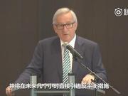 欧盟委员会主席容克:将对美国钢铝关税实施报复