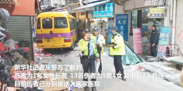 香港北角车祸已致1人死亡13人受伤图片 51506 700x350